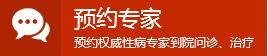 南京治生殖器疱疹医院哪家好