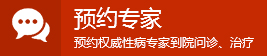南京哪家看性病